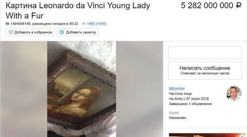 A 'Genuine' Leonardo Sells For $83 Million On Russia's Version Of eBay